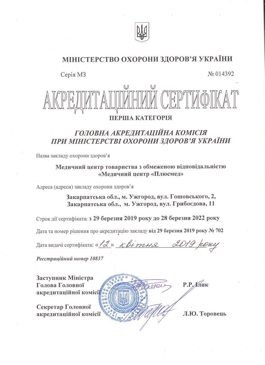 Наш медичний центр нещодавно був акредитований вищою акредитаційною комісією МОЗ України та здобув першу акредитаційну категорію з якості надання медичної допомоги