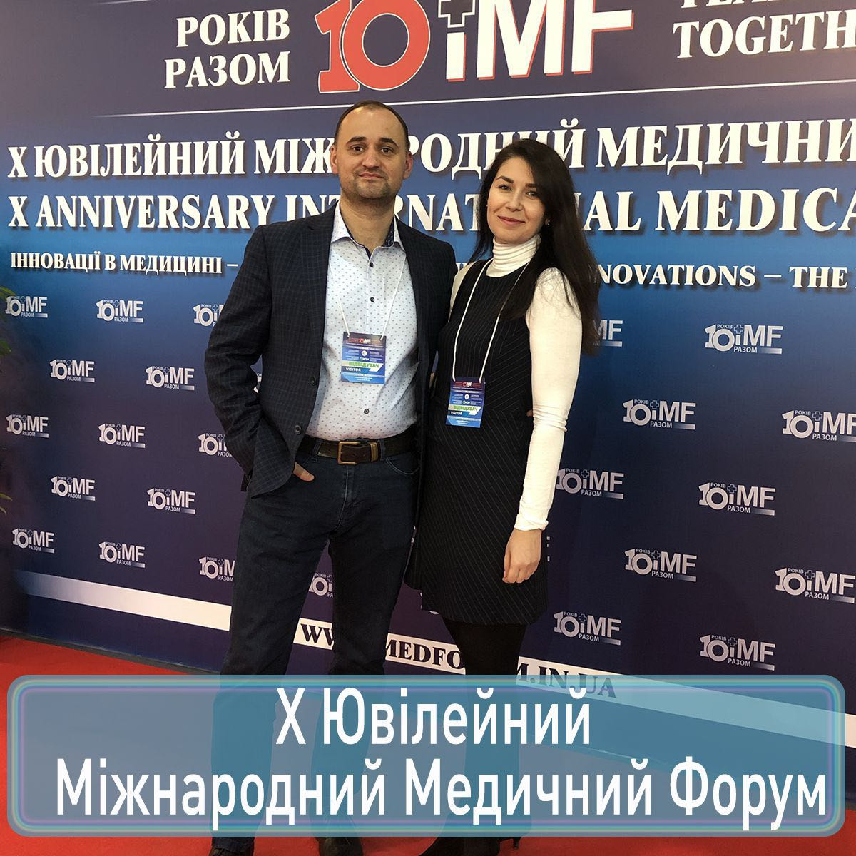 X Ювілейний Міжнародний медичний форум