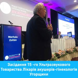 Засідання 15-го Ультразвукового Товариства Лікарів акушерів-гінекологів Угорщини