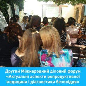 Другий Міжнародний діловий форум «Актуальні аспекти репродуктивної медицини і діагностики безпліддя»